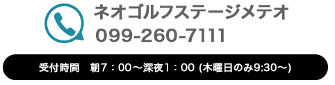 099-260-7111 受付時間 朝7:00~深夜1:00 (木曜日のみ9:30〜)