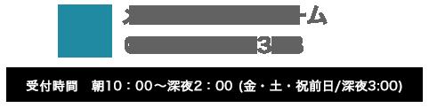 099-260-3388 受付時間 朝10:00~深夜2:00 (金・土・祝前日/深夜3:00)